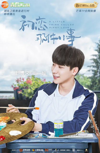 A Little Thing Called First Love poster Wang Bowen
