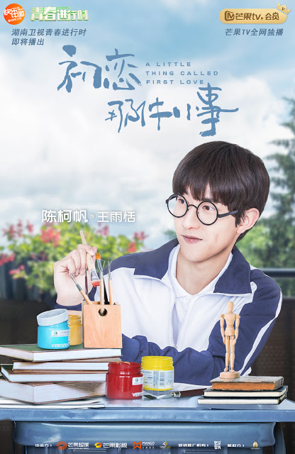 A Little Thing Called First Love poster Chen Kefan