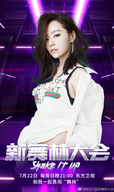 Shake It Up Chinese dance show Jane Zhang