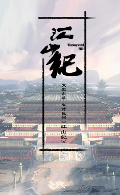 Ming Dynasty Drama The Imperial Age