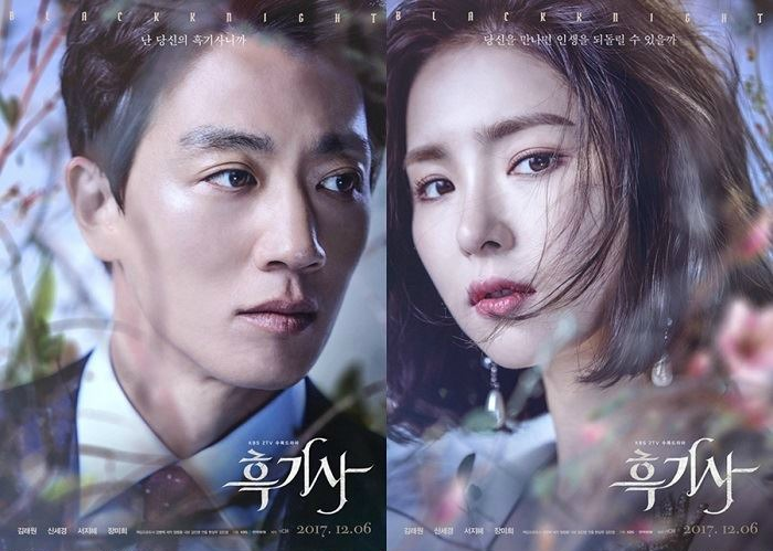 Black Knight Korean drama First Impressions
