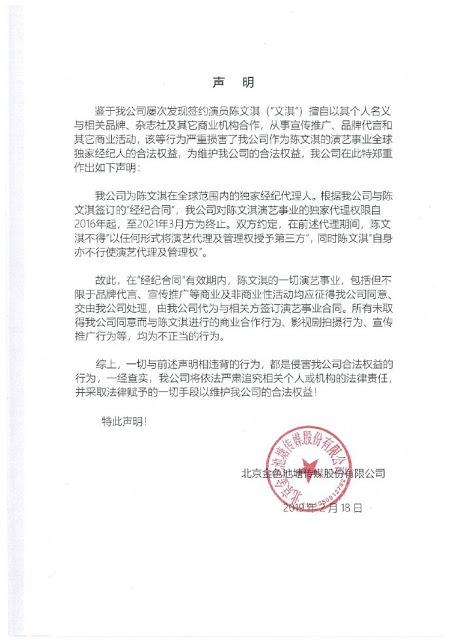 GPM accuse wen qi of breach of contract