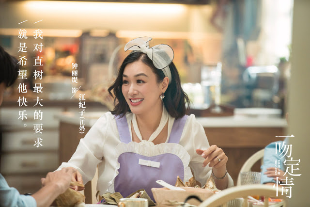 Christy Chung Fall In Love At First Kiss
