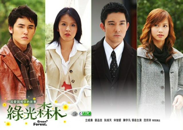 green forest my home 2005 taiwan drama