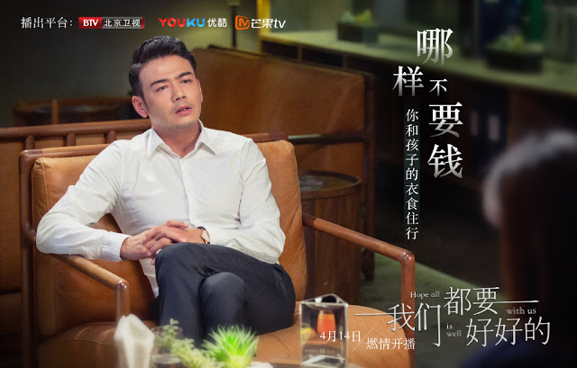 hope all is well with us cdrama Yang Shuo