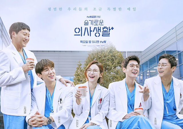 hospital playlist tvN