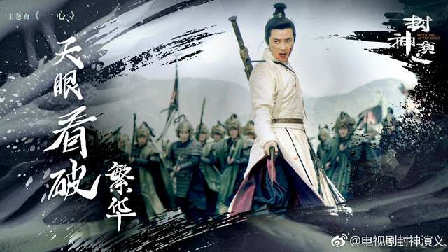 investiture of the gods cdrama luo jin