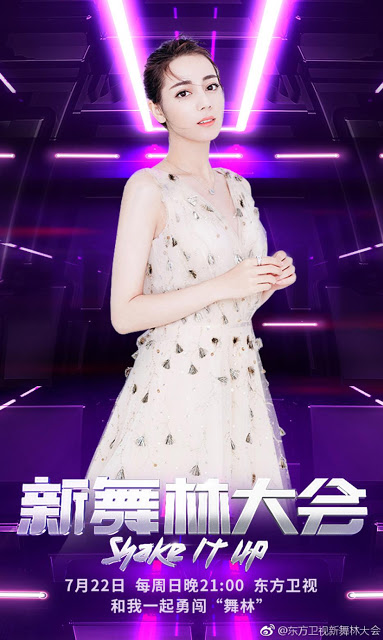 Shake It Up Chinese dance show Dilraba Dilmurat
