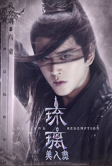 love and redemption xianxia Huang Youming