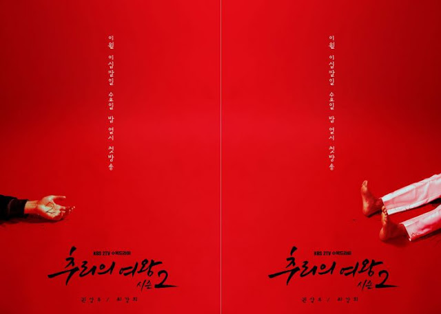 First Impressions Queen of Mystery 2 K-drama