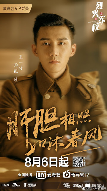 arsenal military academy republican drama wang yizhe