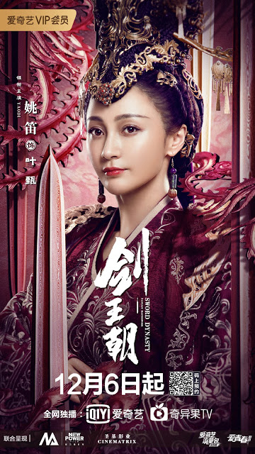 Sword Dynasty chinese action drama