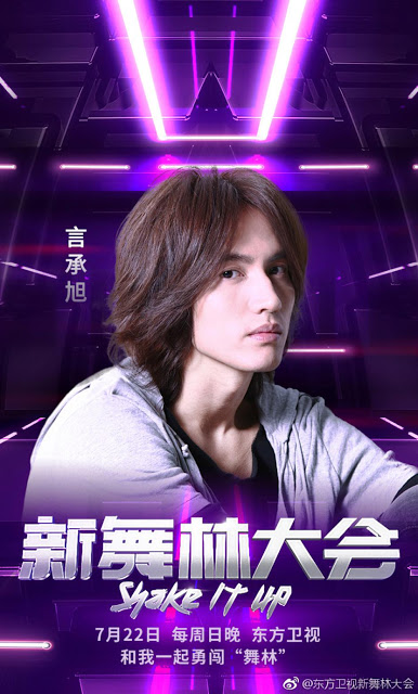 Shake It Up Chinese dance show Jerry Yan