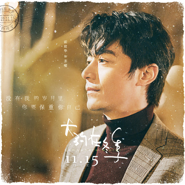 somewhere winter cmovie wallace huo