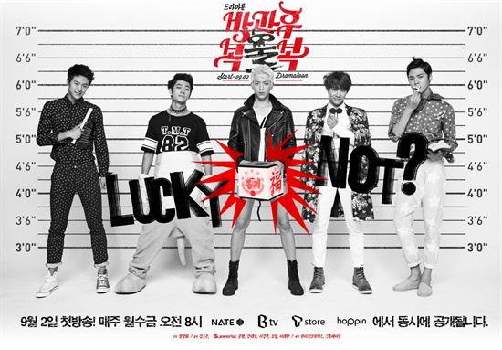 After School Lucky or Not k-drama