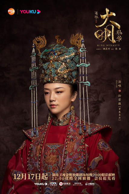 tang wei ming dynasty