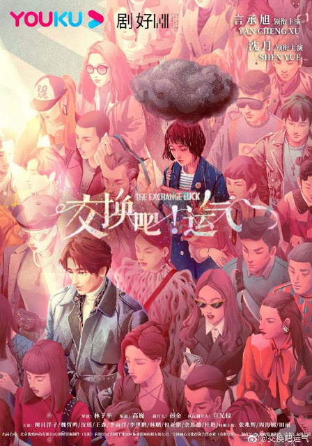 the exchange luck chinese romance