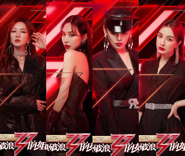 Former Miss A Members Fei, Jia, Actress Ning Jing and Host Wu Xin Among the Many Celebrities of New Survival Show