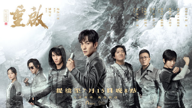 Zhu Yilong Continues The Lost Tomb Franchise with the Reboot Premiering Tonight!