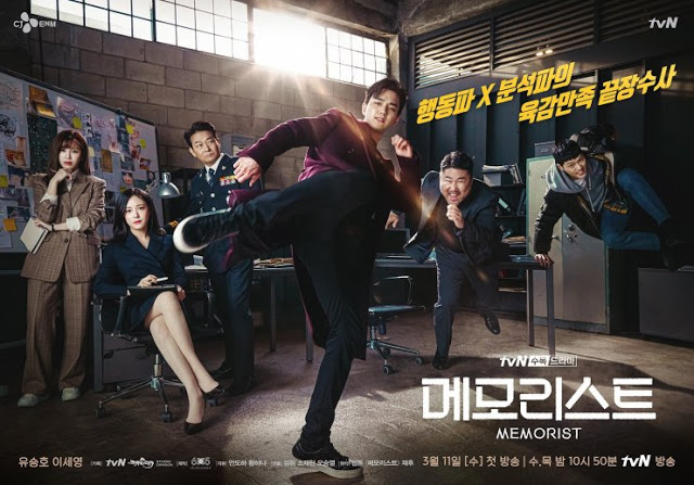 memorist korean thriller