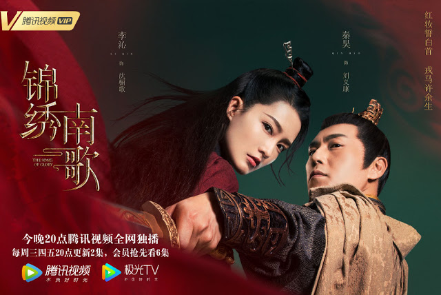 Li Qin and Qin Hao historical drama