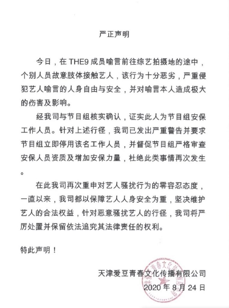 THE9 statement on Yu Yan