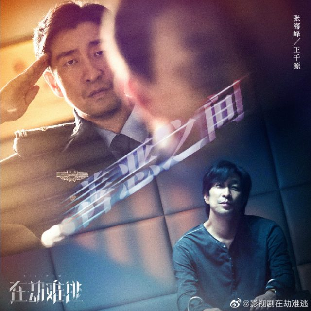 Wang Qianyuan and Luhan's Sisyphus to Premiere as Part of iQiyi's Light On Theatre