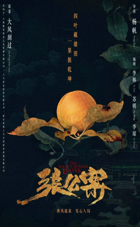 Zhang Gongan The Society of the Four Leaves Poster