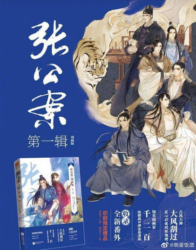 Zhang Gongan Author Expresses Dismay Over Casting