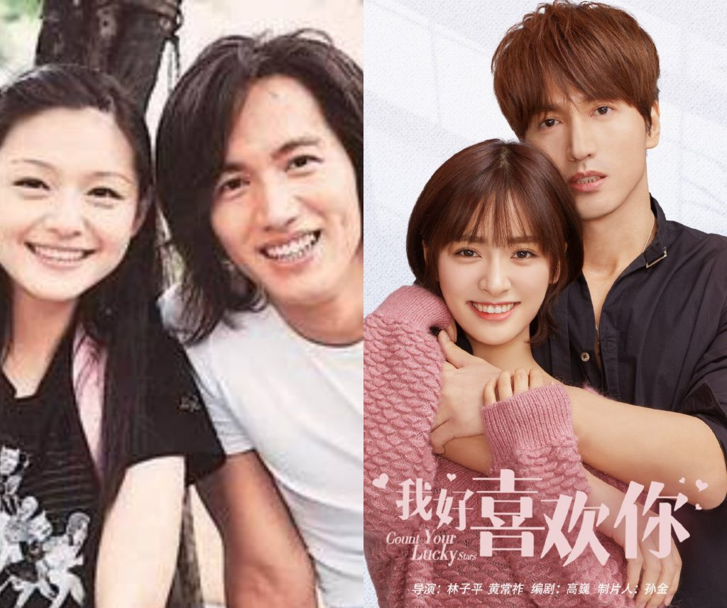 Jerry Yan gets paired up with the Shancais of both Meteor Garden generations - Barbie Hsu and Shen Yue