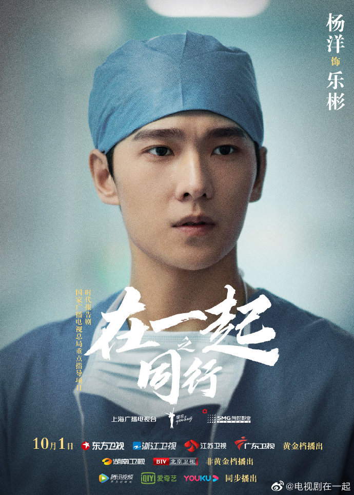 Covid-19 Drama 'With You' Lands a Simultaneous Release on Various Channels and Video Platforms in China