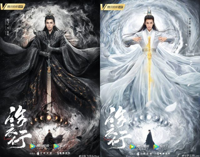 Immortality Teases New Posters