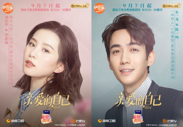 To Dear Myself 's Liu Shishi and Zhu Yilong