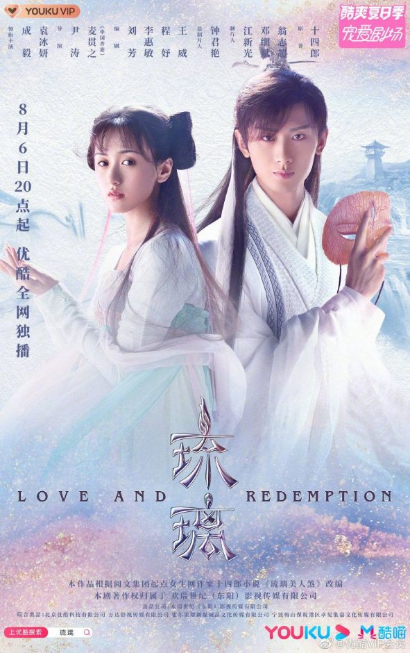 love and redemption xianxia