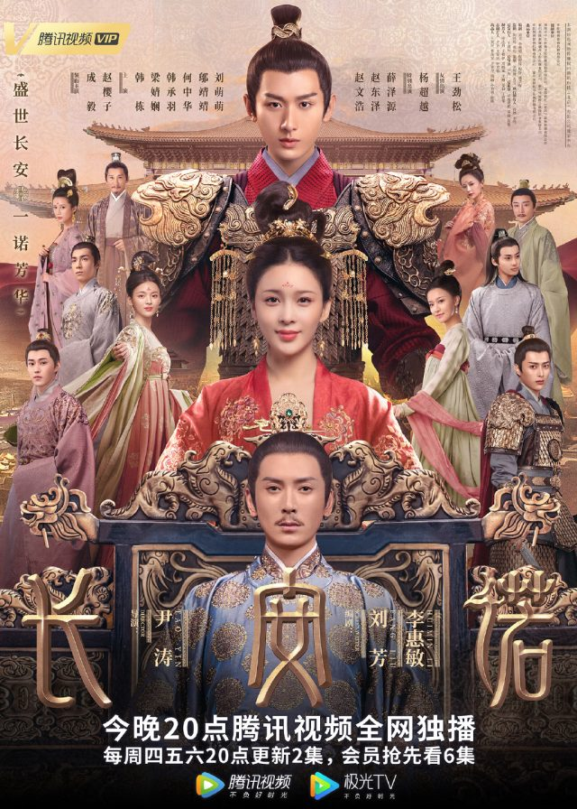 The Promise of Chang'An cast