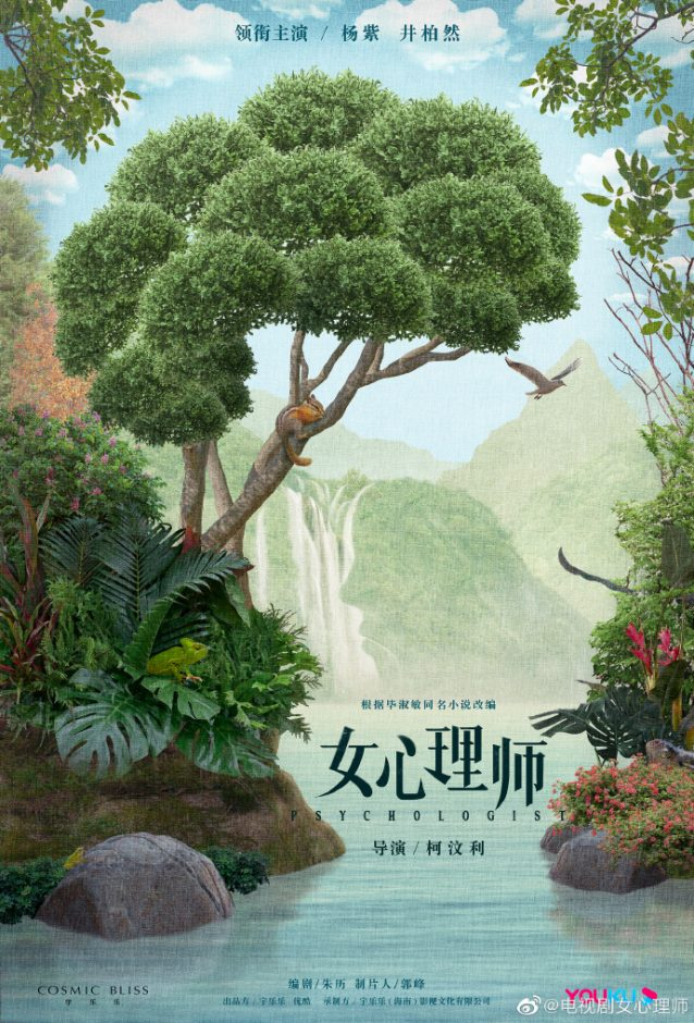 Yang Zi's next project