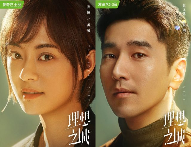 Sun Yi and Mark Chao stars in The Ideal City