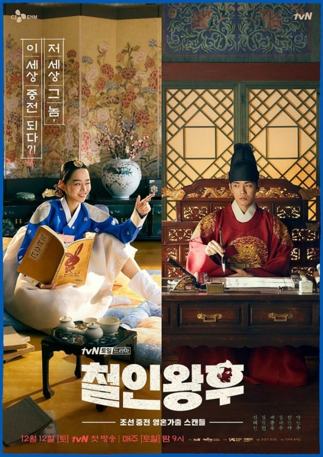 Mr. Queen features a hoydenish Shin Hye Sun and a very staid  Kim Jung-Hyun as King