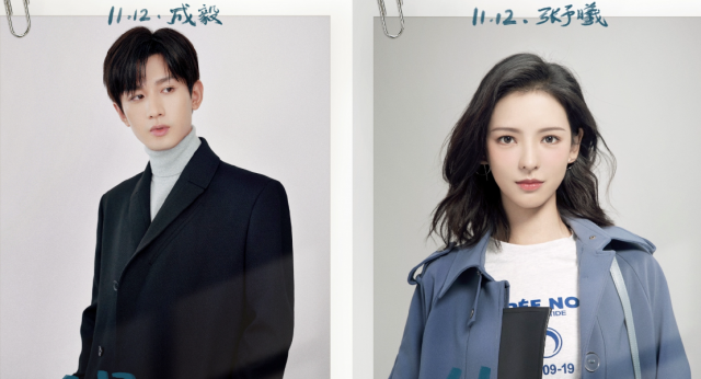 Cheng Yi and Zhang Yuxi Star in South Wind Knows My Mood, Their Third Drama Together After Love and Redemption