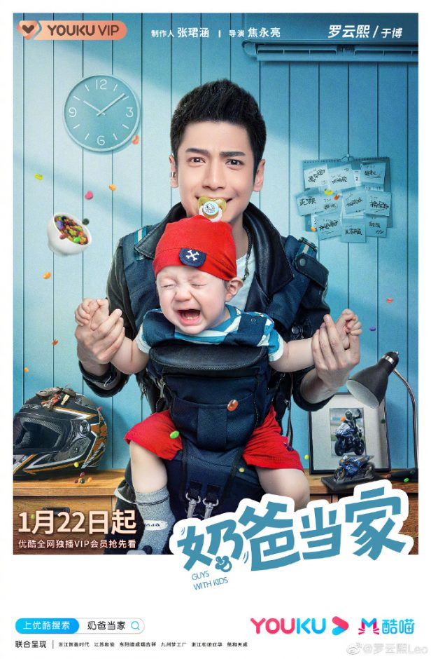 Luo Yunxi in Guys with Kids