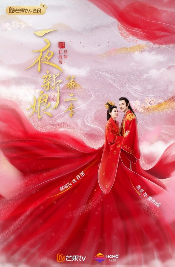 Another poster of The Romance of Hua Rong