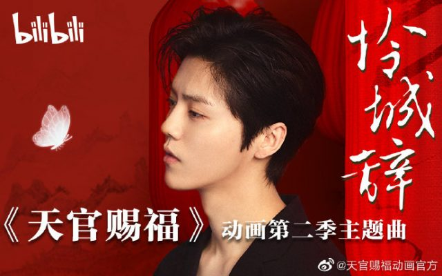 Luhan's poster for the theme song of Heaven Official's Blessing