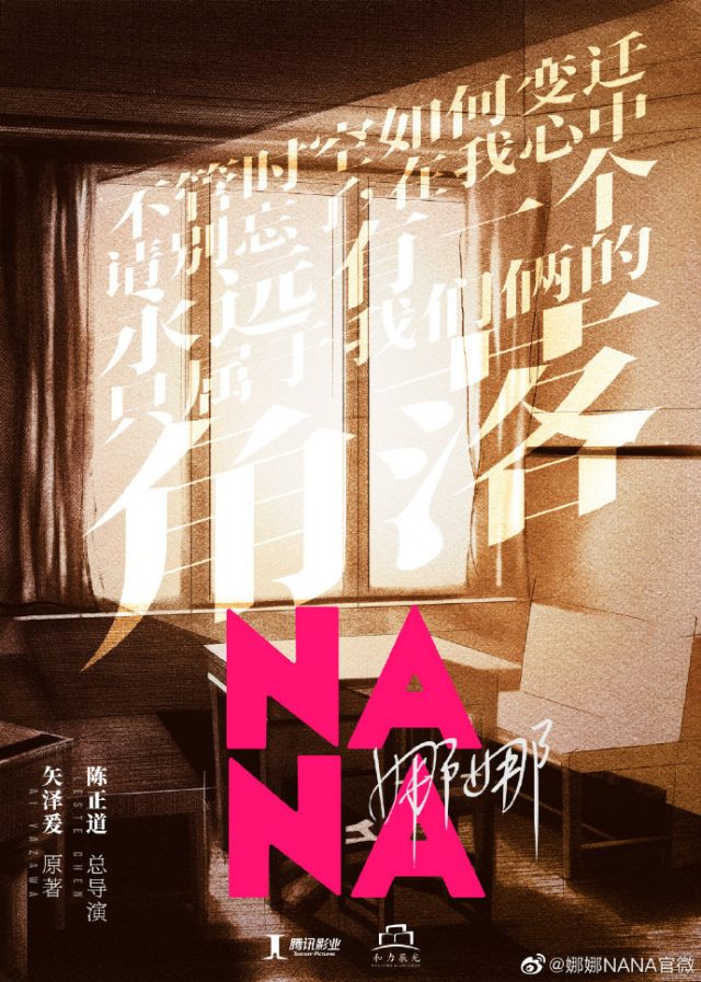 Posters of the Chinese Version of Nana