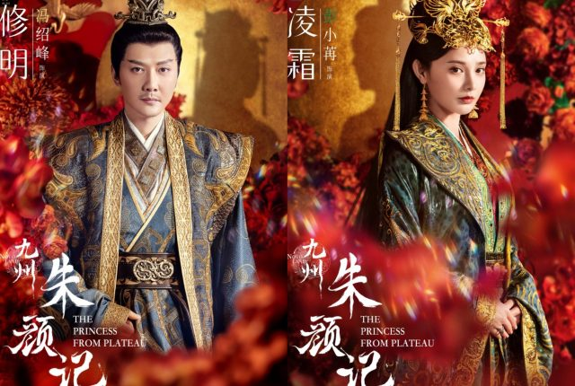 Feng Shaofeng and Peng Xiaoran Are Enemies Turned Lovers in Novoland: The Princess from Plateau