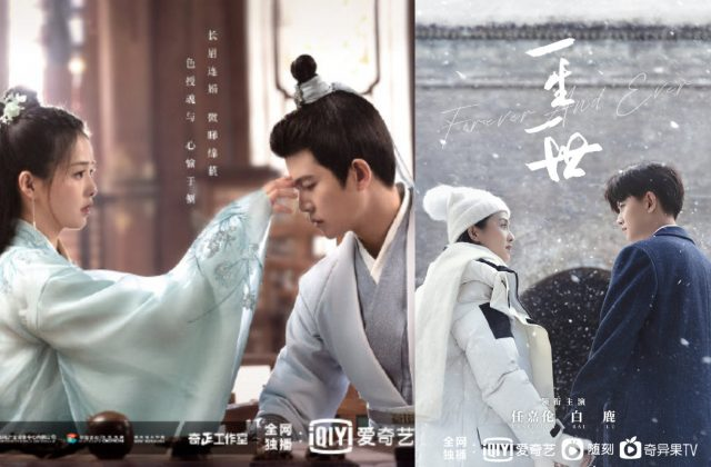 Prequel to Modern Drama Forever and Ever Brings Ren Jialun and Bai Lu to Ancient Times