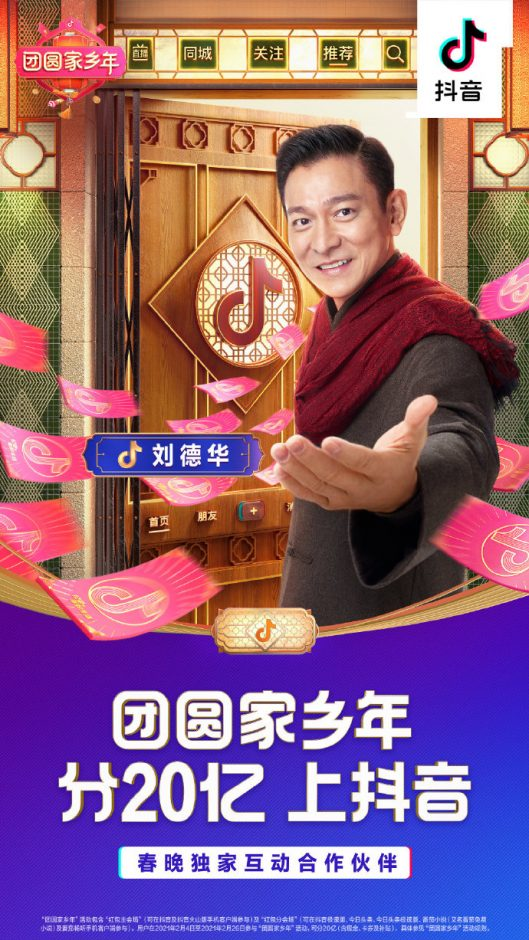 Andy Lau for Douyin