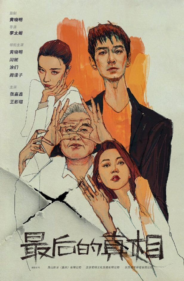 Poster for Last Truth
