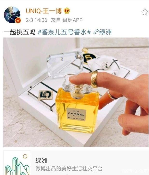 Woman's Reflection on Wang Yibo's Ring Ignites a Frenzy Over His Dating Status