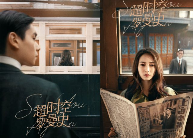 Hu Yitian and Yukee Chen in See You Again posters