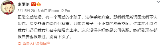 Zhang Yujian's Statement